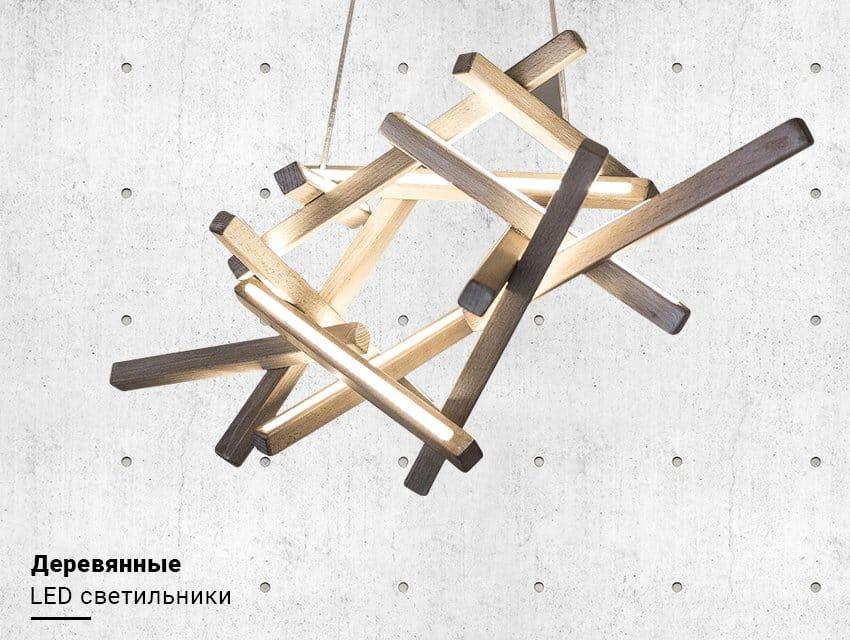 Деревянные Led светильник